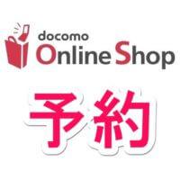docomo-onlineshop-yoyaku-thum