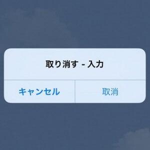 ios9-shake-torikeshi-thum