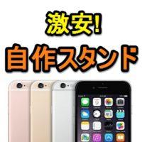 iphone-jisaku-stand-sentakubasami-thum