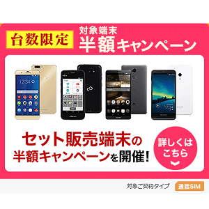 rakuten-mobile-autumn2015
