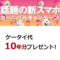 softbank-10nen-campaign-thum