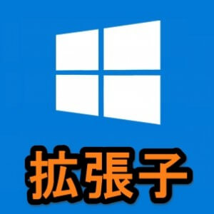 windows10-kakuchoushi-thum