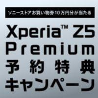 xperia-z5-premium-thum