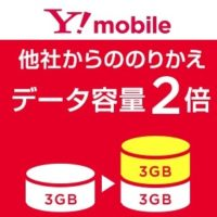 ymobile-data2bai-thum