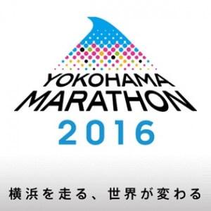 yokohama-marathon-2016-thum