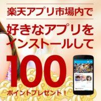 app-ichiba