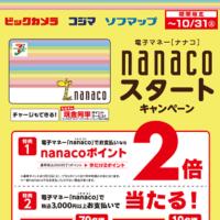 biccamera-nanaco