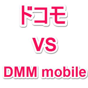 docomo-dmm_mobile