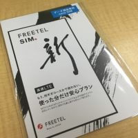 freetel-sim