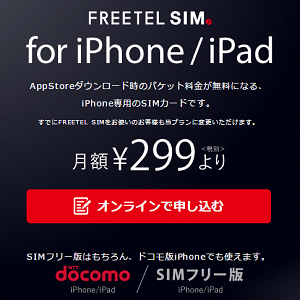 freetel-sim-for-iphone-ipad-henkou