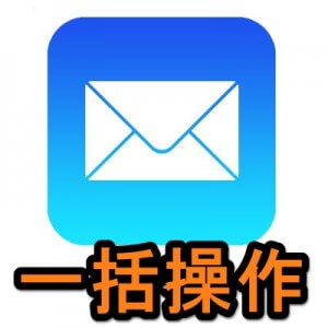 ios-mail-app-ikkatsu-sousa-thum