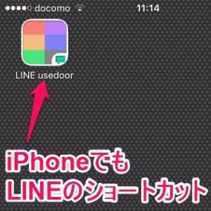 iphone-line-shortcut-thum
