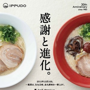 ippuudou-ramen-30th-thum