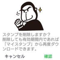 line-stamp-sakujo-thum