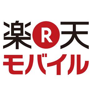 rakuten-mobile-1st-anniversary