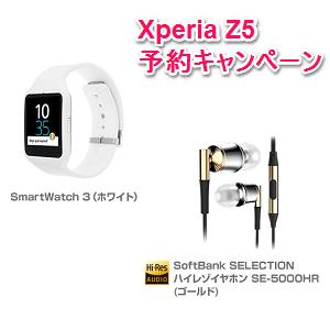xperia-z5-campaign