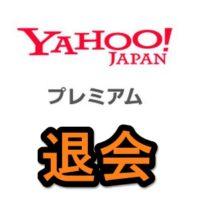 yahoo-premium-taikai-thum