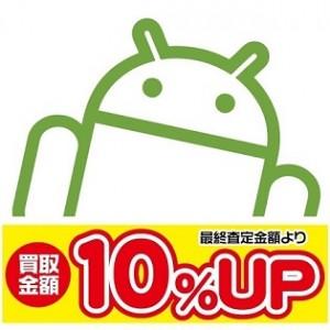 android-janpara-10up-thum