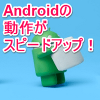 android-speed-up