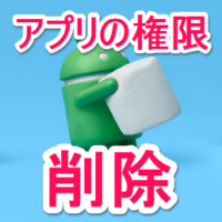 android6-0-kengen