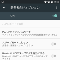 android6-developer-option-hyouji
