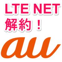 au-lte-net