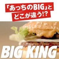 bigking-thum