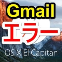 el-capitan-gmail-error-thum