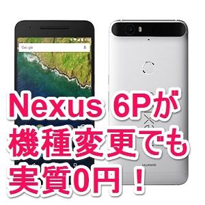 kisyuhenkou-0en-nexus_6p