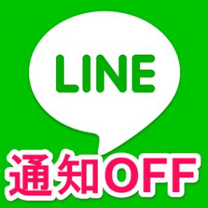 line-tsuuchi-off-app-thum