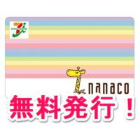 nanaco-muryou-tsukuru