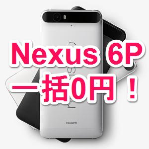 nexus6p-0en