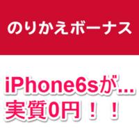 norikae-bonus-zougaku