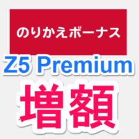 norikae-zougaku-20151120-thum