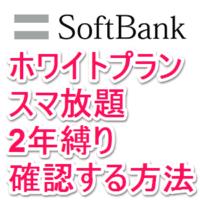softbank-2nenshibari