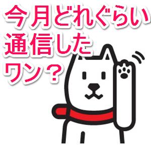 softbank-data-tsuushinryou-kakunin