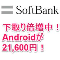softbank-norikae-shitadori-android-zougaku