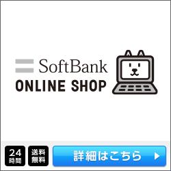 softbank-online-shop-mnp