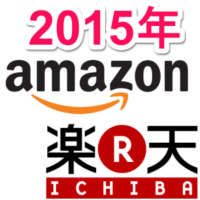 2015-ranking-amazon-rakuten