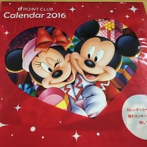 2016-docomo-disney-calendar-present