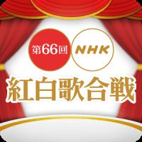 66-kouhaku-utagassen-thum