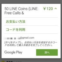 android-google-account-line-thum