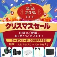 aukey-christmas-sale-2015-thum