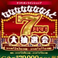 docomo_online_shop-7th_anniversary