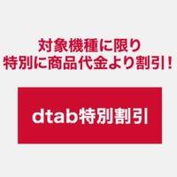 dtab-tokubetsu-waribiki-thum