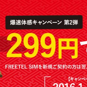 freetel-bakusoku