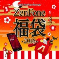 fukubukuro-2016-zenfone