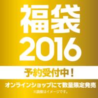fukubukuro-adidas-2016