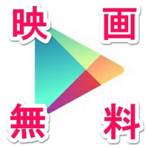 google-play-eoga-muryou-thum