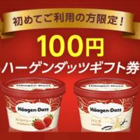 haagen-dazs-gekiyasu-coupon-201512-thum